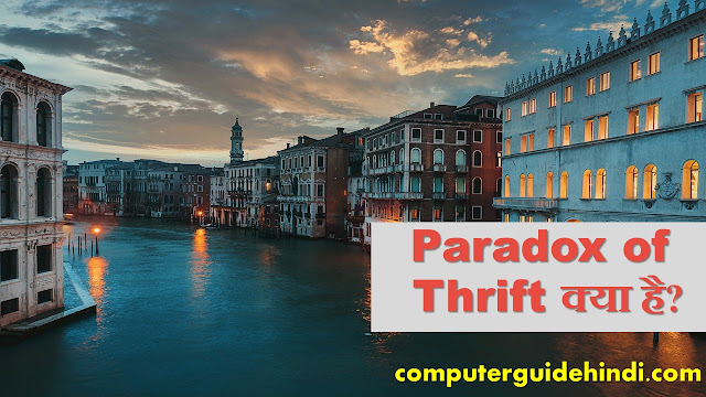 Paradox of Thrift क्या है?