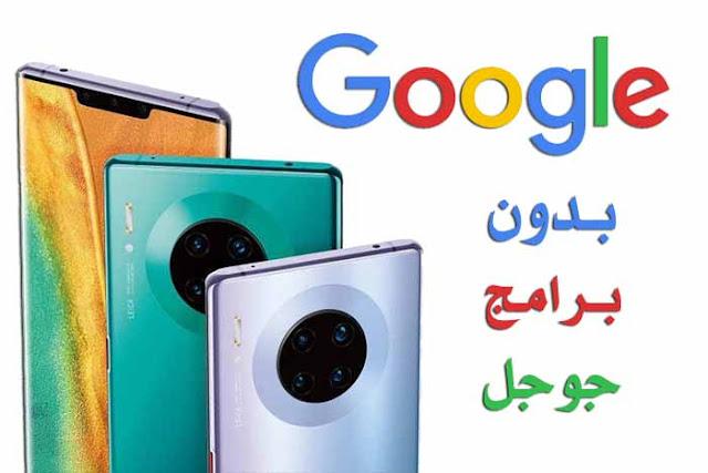 هاتف هواوي الجديد Mate 30 لايمتلك تطبيقات جوجل Google