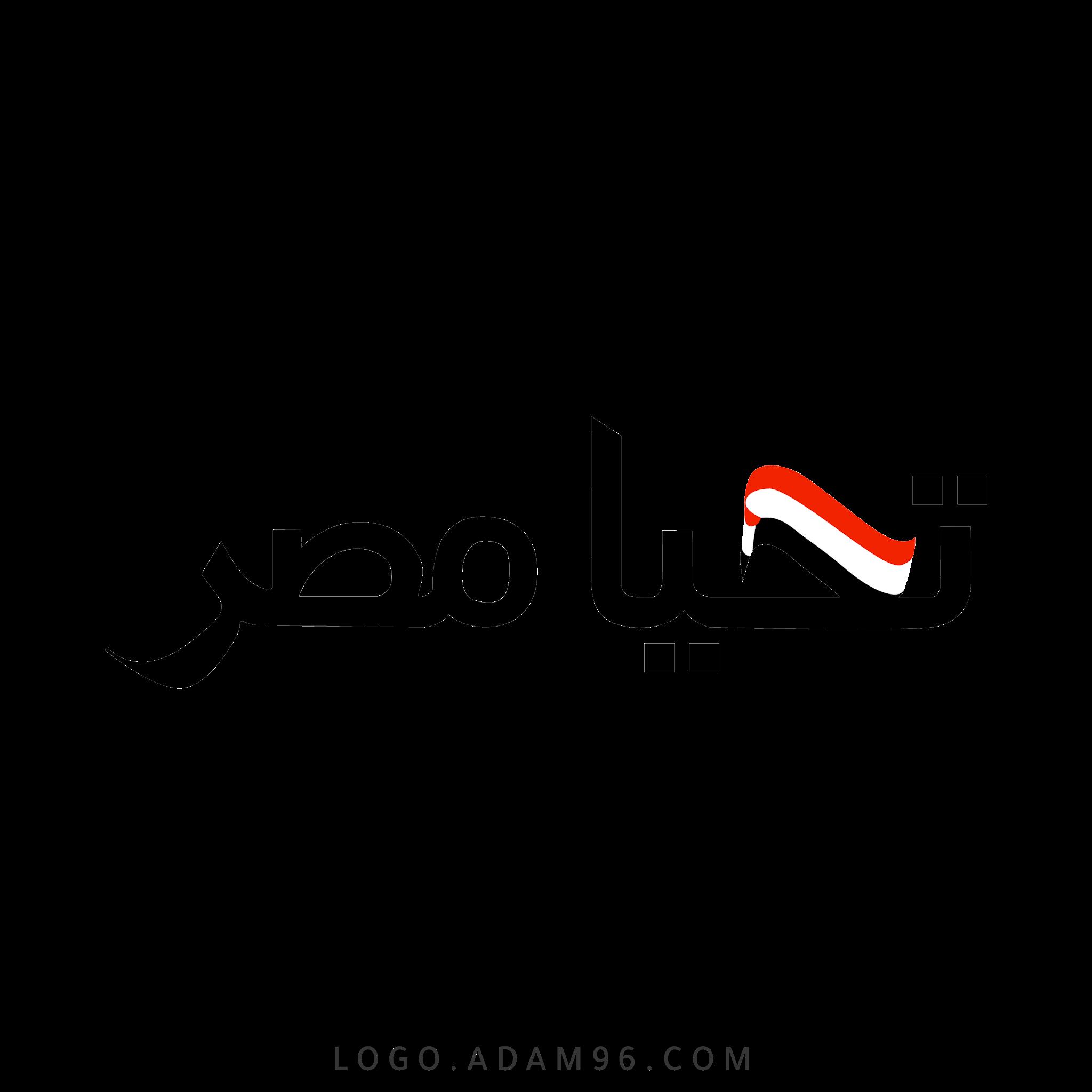 تحميل شعار تحيا مصر لوجو رسمي عالي الجودة بصيغة PNG