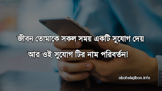 motivation inspiration bangla quote pic obohelalife blog