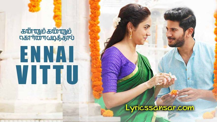 Ennai Vittu Song Lyrics, Ranjith, Kannum Kannum Kollaiyadithall, Tamil Song 2020
