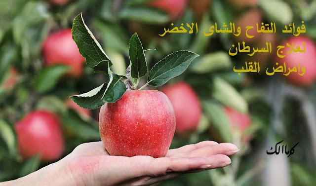 التفاح والشاى الاخضر لعلاج السرطان وامراض القلب
