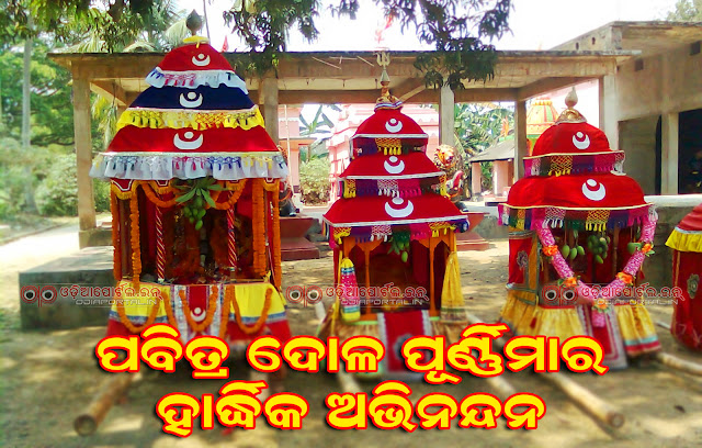 Download Dola Purnima (Dola Yatra) 2017 Odia HQ Wallpapers, Scraps, Greeting cards for Facebook, WhatsApp, Twitter and other social media uploads, Dola Purnima (Dola Yatra) — Odia Wallpaper, Scraps, e-Greeting Cards & Wishes