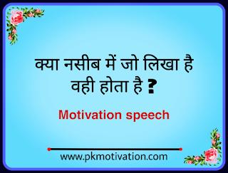 क्या नसीब में जो लिखा है वही होता है ? ऐसा स्पीच जो आपकी जिंदगी बदल देगा। Life speech.