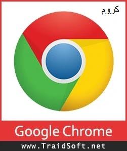 تحميل برنامج جوجل كروم عربي 2020 Google Chrome مجاناً