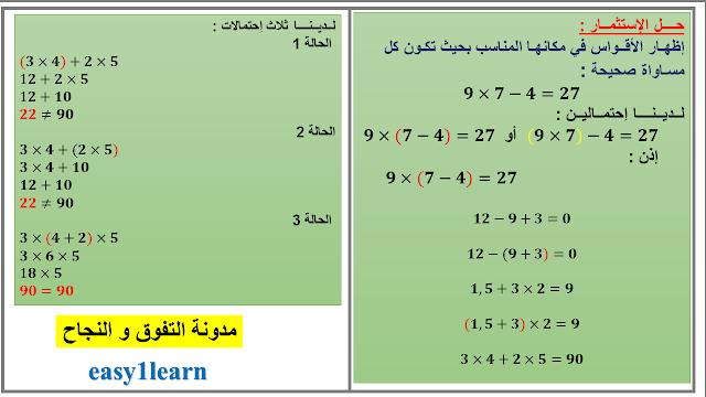 مدونة التفوق و النجاح - الأستاذ محمد أيمن - حل تمرين سلسلة عمليات تتضمن أقواس