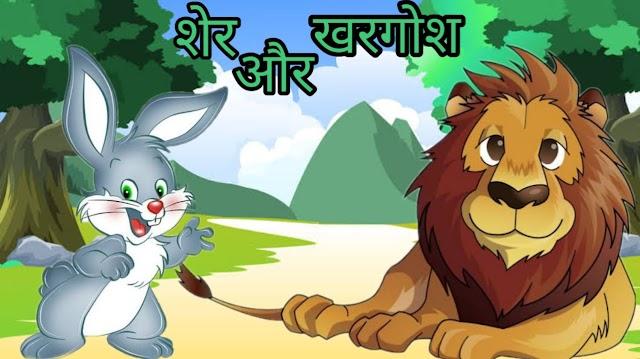 शेर और खरगोश | sher aur khargosh panchtantra ki hindi kahaniya