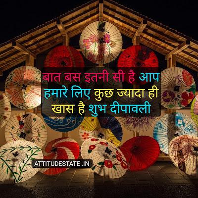 Latest Romantic Diwali Status In Hindi Font