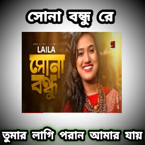 Sona Bondhure Lyrics (সোনা বন্ধুরে) Laila, Rafi Mahmud | Bangla New Song 2020