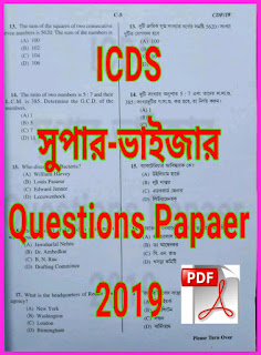 WBPSC ICDS Supervisor Question Paper 2019 Download PDF by jobcrack.online