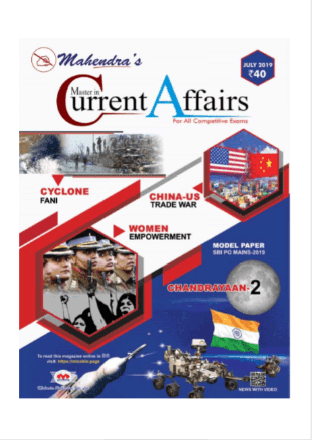 Master-in-Current-Affairs-July-2019-For-All-Competitive-Exam-PDF-Book