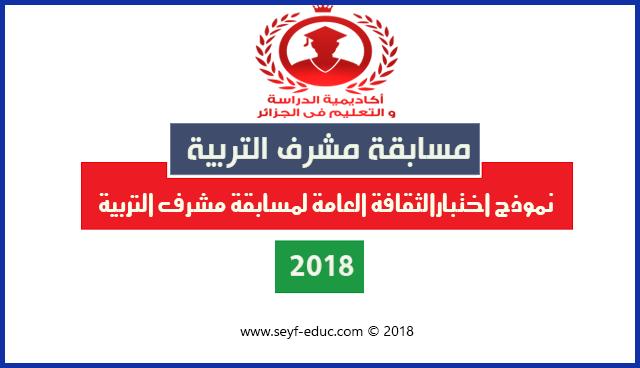 نموذج اختبارالثقافة العامة لمسابقة مشرف التربية 2018