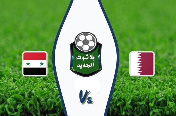 نتيجة مباراة سوريا وقطر اليوم 2020/01/09 كأس آسيا تحت سن 23 سنة