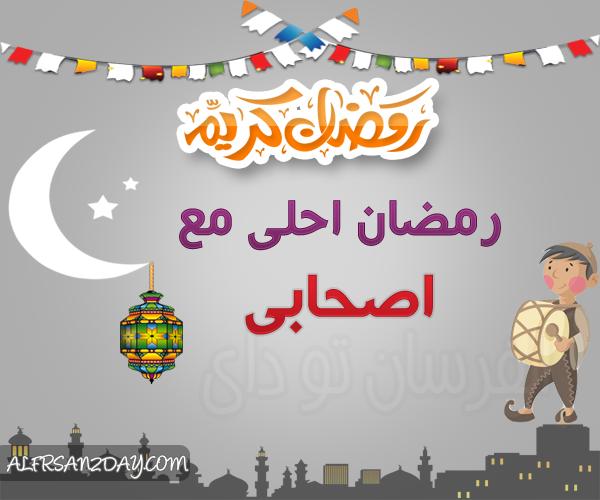 نتيجة بحث الصور عن صور رمضان احلى مع