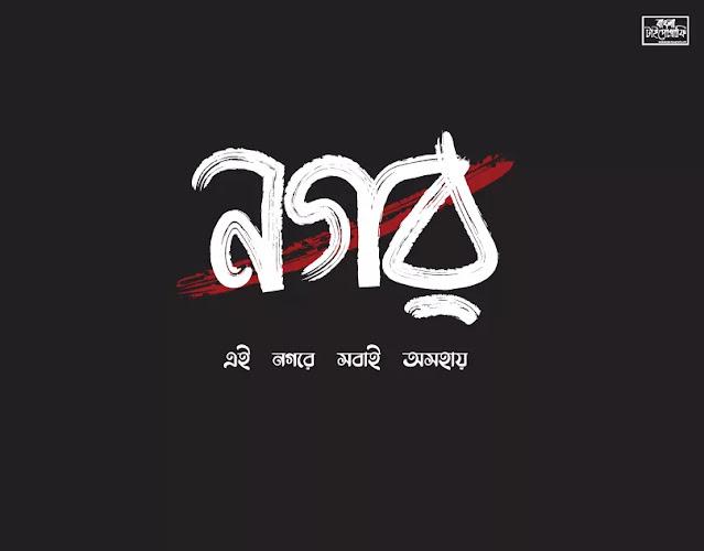 Recommended; Most Viewed; Most Recent. bangla font. বাংলা টাইপোগ্রাফি. bangla font. bangla typography. bangla lettering. লেটারিং.