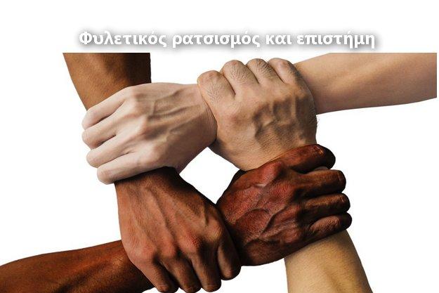 Φυλετικός ρατσισμός και επιστήμη