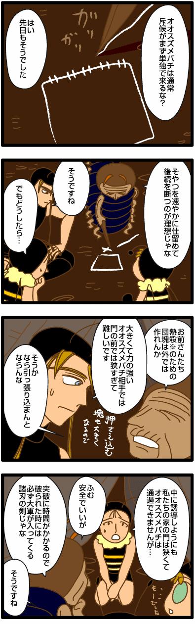 116. 晩秋の防衛戦(6)
