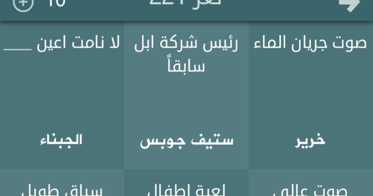 حل لعبة فطحل العرب معلومات عامة المجموعة الثانية عشر من لغز رقم 221 الى لغز رقم 230