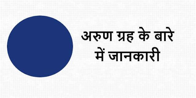 वरुण ग्रह के बारे में जानकारी - Information About Neptune Planet in Hindi