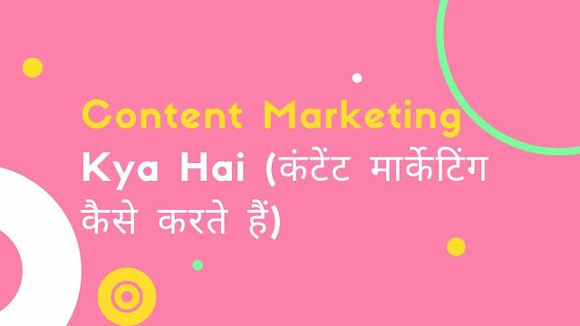 Content Marketing Kya Hai | कंटेंट मार्केटिंग कैसे करते हैं