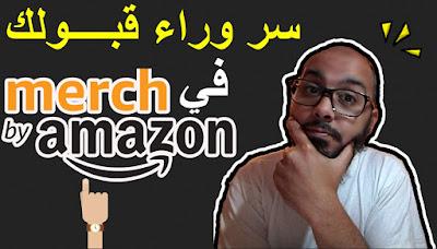 سر وراء قبولك في ميرش باي امازون | كيف تم قبولي في Merch By Amazon