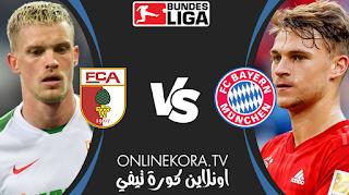 مشاهدة مباراة بايرن ميونخ وأوجسبورج بث مباشر اليوم 22-05-2021 في الدوري الألماني