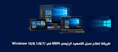 طريقة إصلاح سجل التمهيد الرئيسي MBR في Windows 10