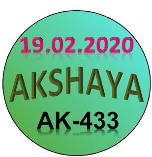 Kerala Lottery Result Akshaya AK-433 dated 19.02.2020