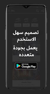 تحميل تطبيق movi.unlimited_1.0.apk لمشاهادة الافلام العربية و العالمية بجودات مختلفة