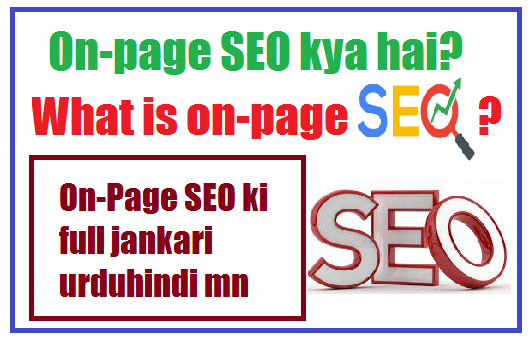 On-Page seo kya hai?