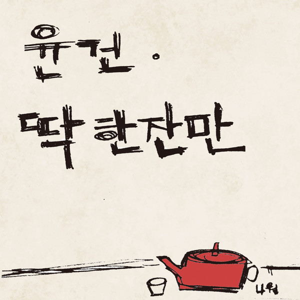 Yoon Gun – One More Drink – Single (ITUNES PLUS AAC M4A)