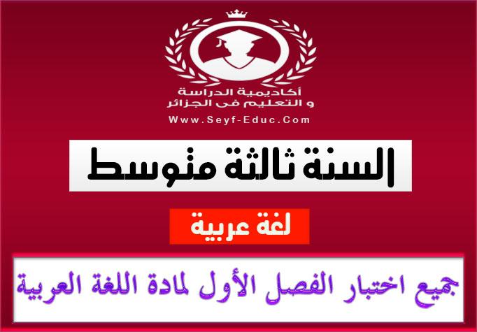 جميع اختبارات الفصل الأول لمادة اللغة العربية للسنة الثالثة متوسط