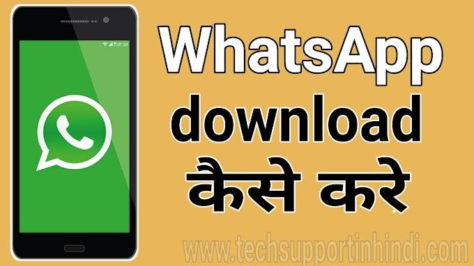 Whatsapp download kaise kare? जाने whatsapp kya hai हिंदी में