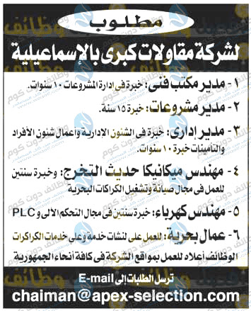 وظائف اهرام الجمعة 30-10-2020 وظائف جريدة الاهرام الجمعة 30 اكتوبر2020 على وظائف دوت كوم