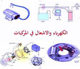 الكهرباء والاشعال في المركبات pdf
