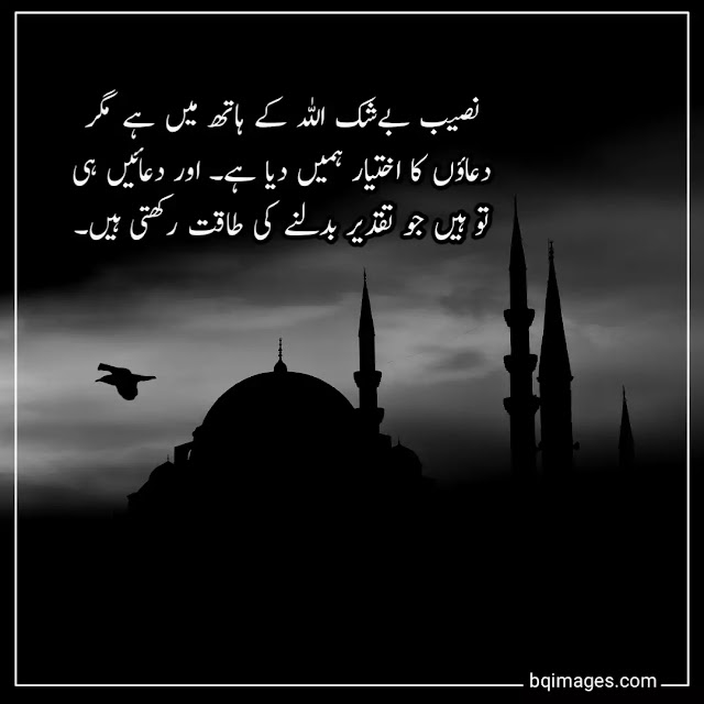 quotes about dua in urdu