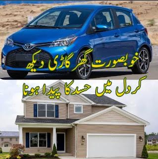 hazrat-nooh-ki-kashti-hassad-shaitan-ka-hathyar-hai