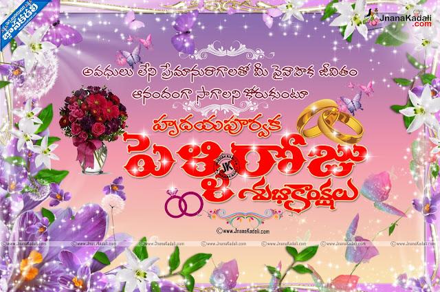 Telugu Marriage Day Quotes and Messages for Akka & Bava Wedding Day Telugu Wishes for Best Friend Famoily Members, Telugu New Wedding Day Messages and Poems, Telugu Happy Marriage Day Sayings and Gifts Online, Pelliroju Greetings and Telugu Pelli Kavithalu, Marriage day nice Couple images and Quotes.
