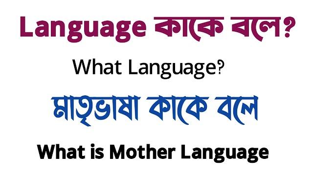 What is Mother Language? Language কাকে বলে? মাতৃভাষাকাকে বলে?