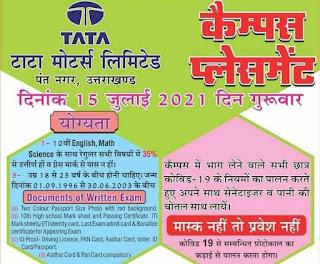 ITI Jobs Campus Placement For ITI Motors Company Uttarakhand, at Saraswati ITI Varanasi, Uttar Pradesh