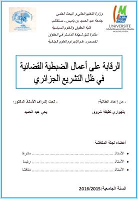 مذكرة ماستر: الرقابة على أعمال الضبطية القضائية في ظل التشريع الجزائري PDF