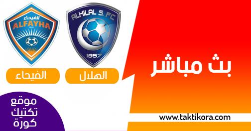 مشاهدة مباراة الهلال والفيحاء بث مباشر 14-09-2019 الدوري السعودي