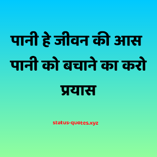 Save Water Slogans In Hindi With Images