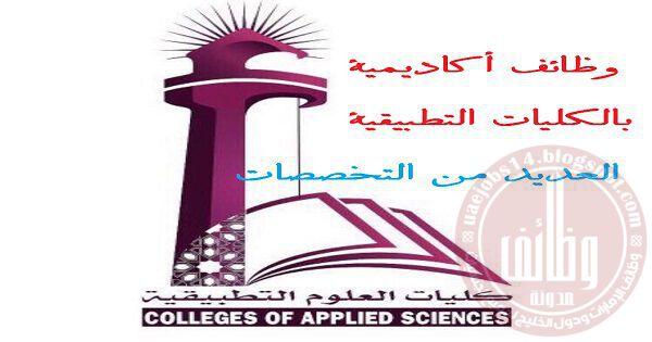 كليات-التطبيقية-عمان