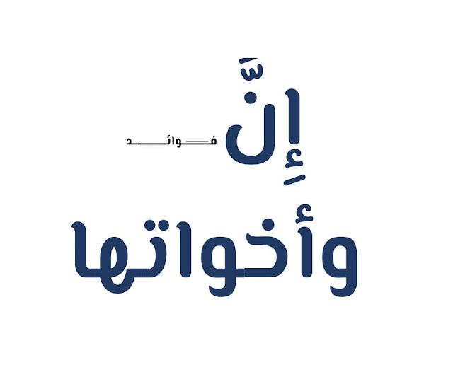 إنّ وأخواتها faouaid.com