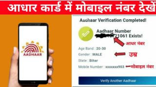 Aadhar card me mobile kaise chaek kare