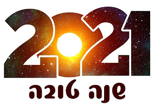 שנה טובה 2021