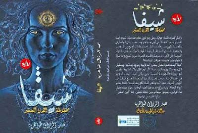 رواية شيفا - عبدالرازق ظواهرية