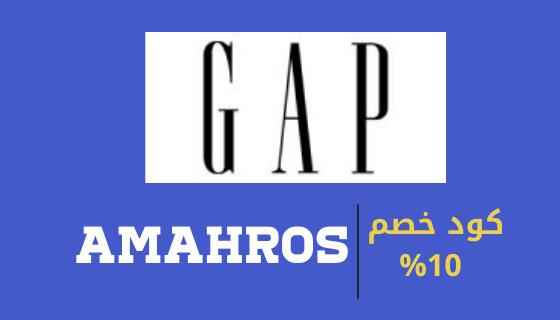 كوبون خصم جاب GAP %10| رمز الكود AMAHROS| على كل المنتجات 2021