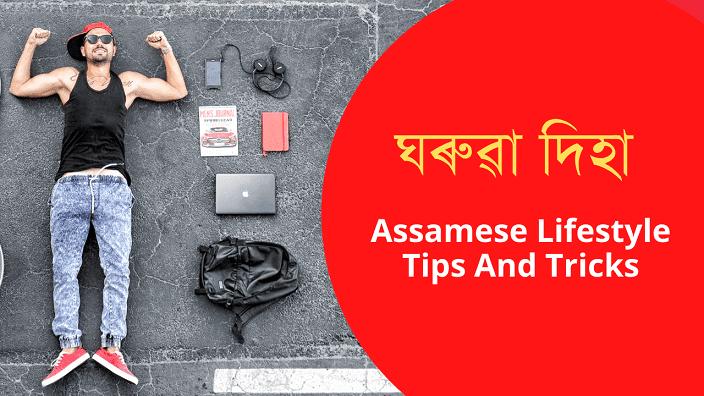 Asssamese life Tips And tricks | Assamese Lifestyle